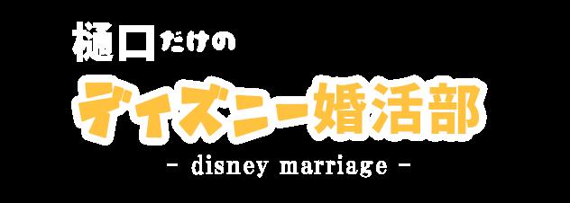 ディズニー婚活部