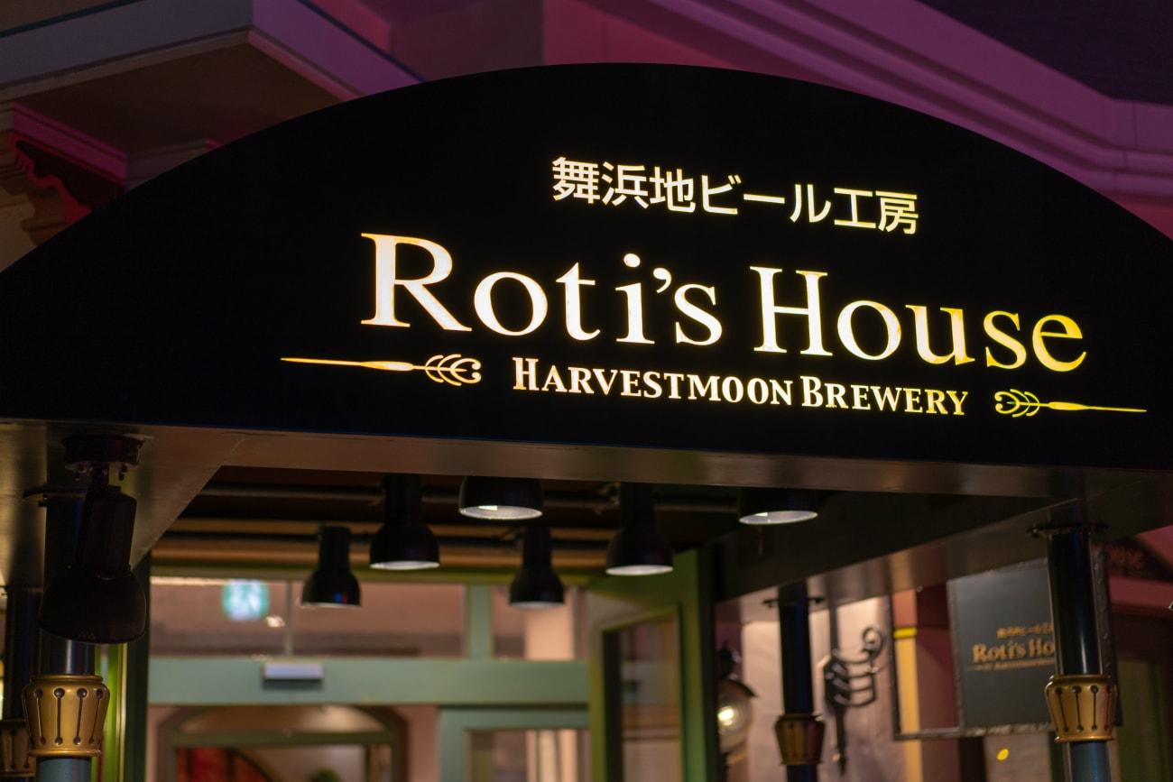 舞浜ビール工房Rot i's House