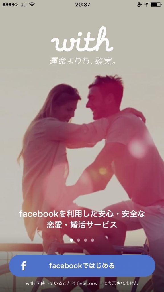 with Facebookではじめる
